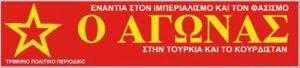 Agonas-Logosu